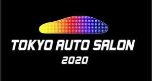 いよいよ始まるよ!! 今日から3日間は東京オートサロン2020!! 世界最大級のカスタム&チューニングの祭典