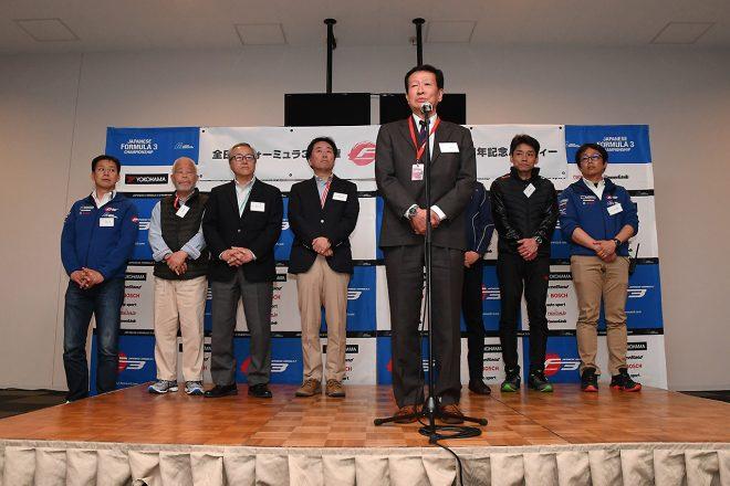 鈴鹿で全日本F3選手権の40周年記念パーティー開催。関係者が集い長い歴史を祝う