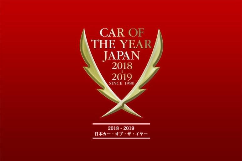 2018-2019日本カー・オブ・ザ・イヤー、10ベストが出揃う。イヤーカーに縁遠いのはどこ?