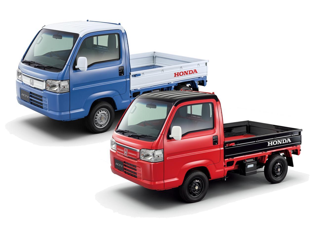 【ニュース】トラックだってカラフルに! ホンダ アクティ•トラックの特別仕様車「スピリットカラースタイル」を発売
