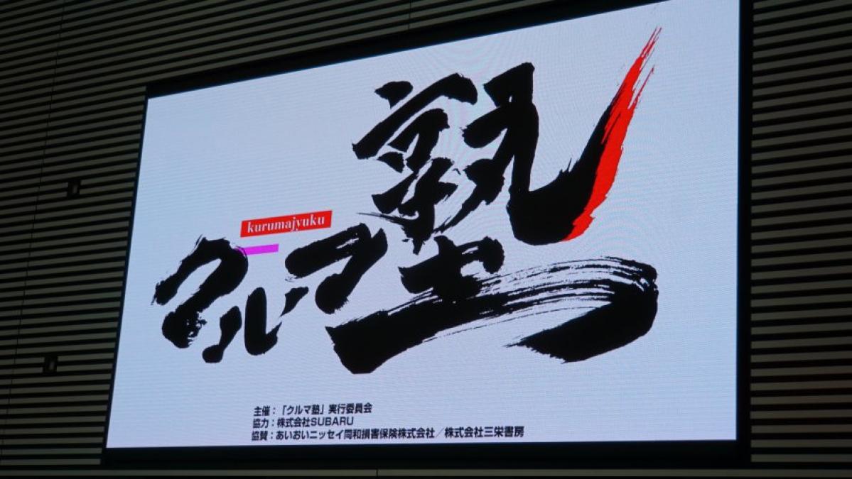 菅原義正氏と横田紀一郎氏が登場! 第4回クルマ塾開講。12月2日はお台場メガウェブへ!