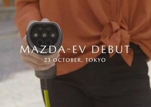 マツダ、初の量産EVを東京モーターショーで世界初披露。マツダ3、CX-30に続く新世代商品第3弾