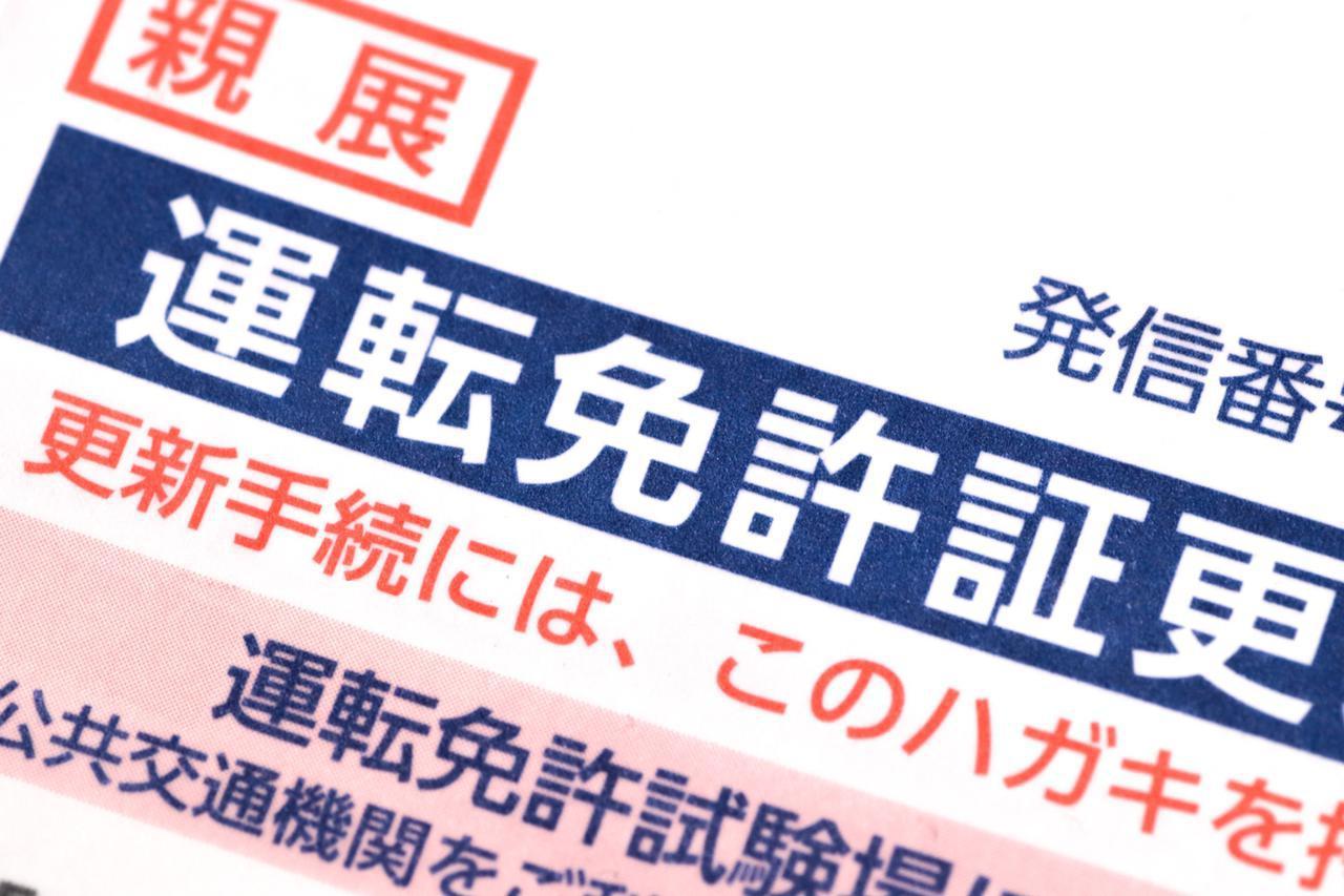 免許 延長 県 埼玉 更新