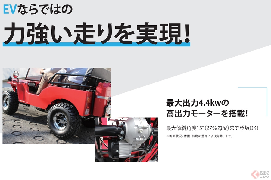 車検不要! 50万円で購入できる電気自動車「ネクストクルーザーEV」登場