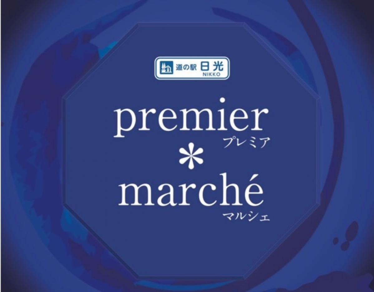 道の駅日光 こだわり女子厳選の味覚が集まる「プレミア・マルシェ」を12月23日(日)に開催