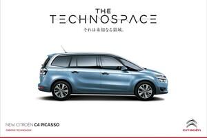 シトロエンC4ピカソ、10月に国内発売