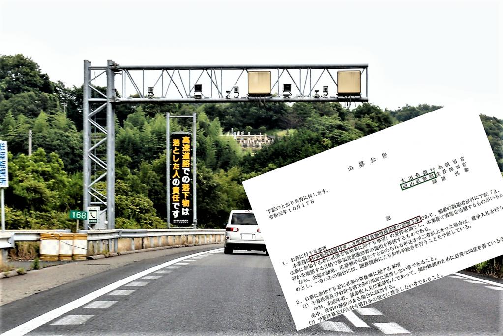 SCOOP!! 警察庁が覆面パトカー(100台超?)を大量調達! 岡山県の高速には新規オービスがお目見えだ!