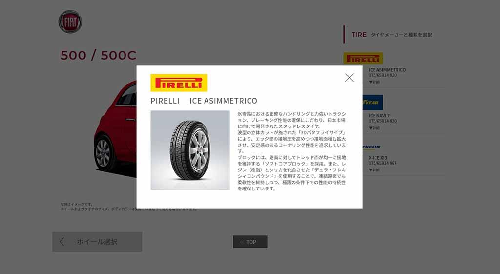 FCAジャパンが、好みのホイールと冬用タイヤをチョイスできるコンフィギュレーターをスタート!