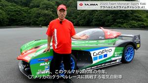今年はグラベルレースに参加? 「モンスター田嶋」がチャレンジするアメリカのレースとは
