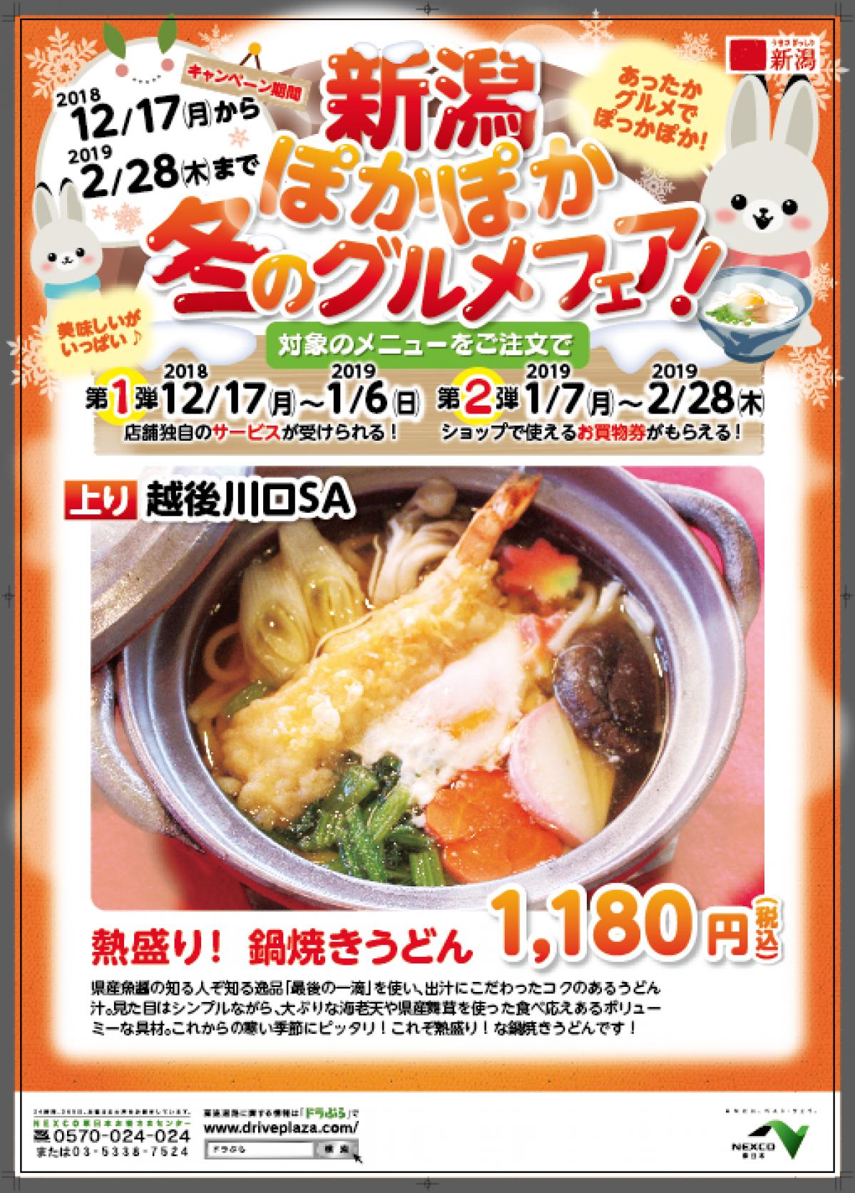 NEXCO東日本 新潟県を中心としたSA・PAで「新潟ぽかぽか冬のグルメフェア」を実施中