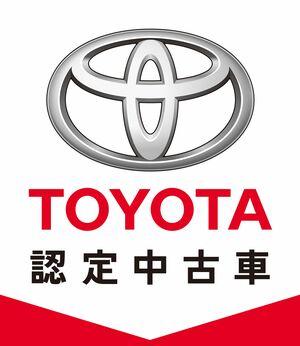 トヨタ、中古車事業を強化 認定中古車やオンライン注文 他メーカーとの連携も