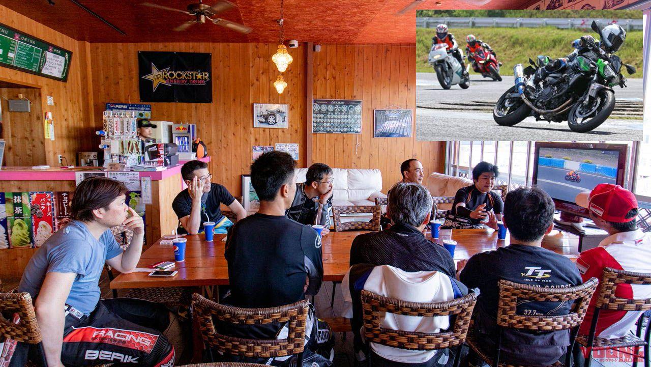世界GP王者・原田哲也のバイクトーク Vol.11 「シビアな世界に入り込まないために」