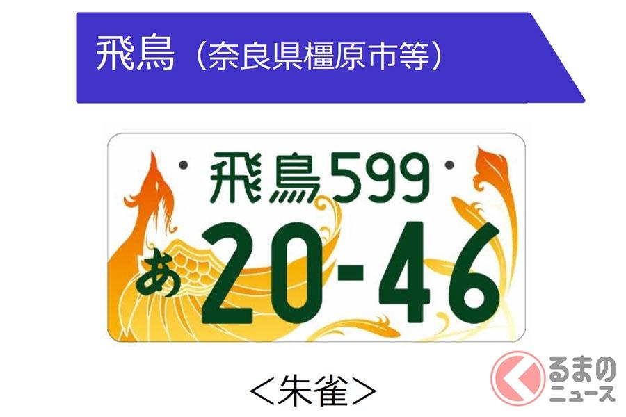 車の「新宿ナンバー」なぜ存在しない? 県庁所在地が頻出するのに都庁所在地は使われない訳