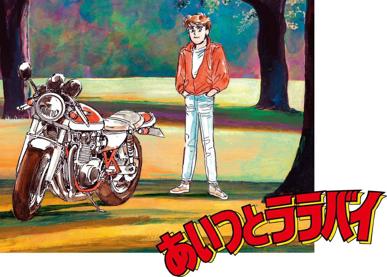 楠みちはる〈僕のバイク道・漫画道〉第12回「オートバイを小道具から相棒に」/『あいつとララバイ』完結30周年記念企画