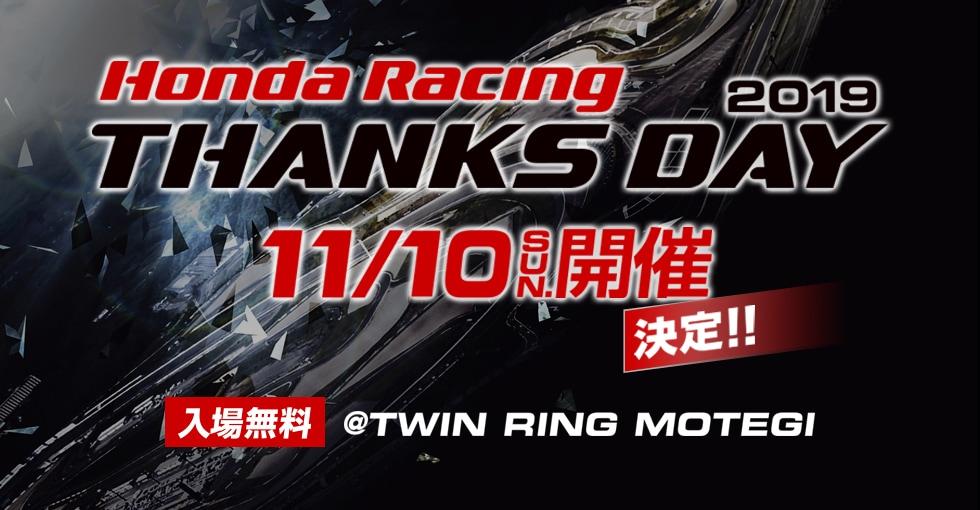 【イベント】ホンダモータースポーツファンのための感謝祭「Honda Racing THANKS DAY 2019」が11月10日(日)に開催!週末はもてぎへ行こう!