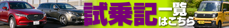 【動画】竹岡 圭のクルマdeムービー 「ボルボV40」(2019年5月放映)