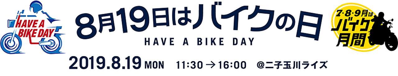 本日、東京「二子玉川ライズ ガレリア広場」で開催!〈8月19日はバイクの日 HAVE A BIKE DAY〉