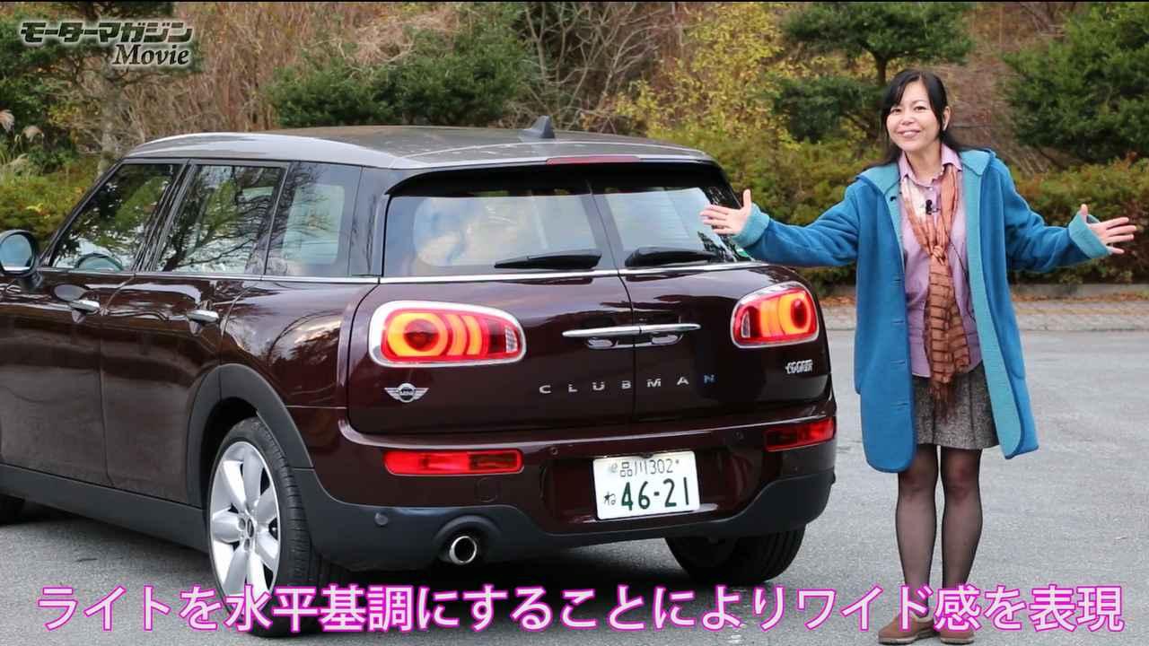 【動画】竹岡 圭のクルマdeムービー「ミニ クラブマン」(2015年12月放映)