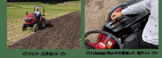 取り回しやすくてパワフル!中山間地の小規模農家や畑作農家にピッタリのヤンマーの小型トラクター「YT1シリーズ」