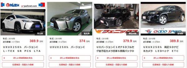 【レクサスSUVの中古が値落ち中!!】RX、NX、UXいまこそ絶賛買い時到来!!
