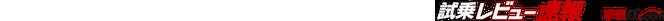 【高級感がアップ!?】新型ハリアー2017年モデルの内装画像インプレ