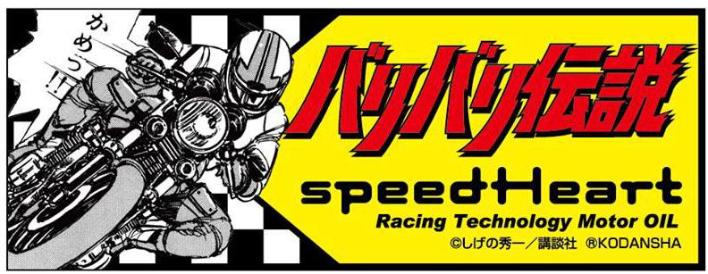 『バリバリ伝説』とコラボした、バイク用エンジンオイルが「スピードハート」から登場!