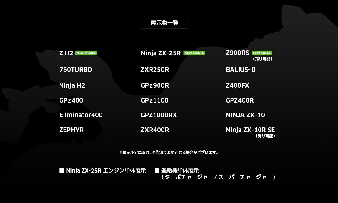 カワサキ自慢の新旧4気筒マシンを一挙展示! 神戸海洋博物館内 大ホールで特別展「The Four」開催!