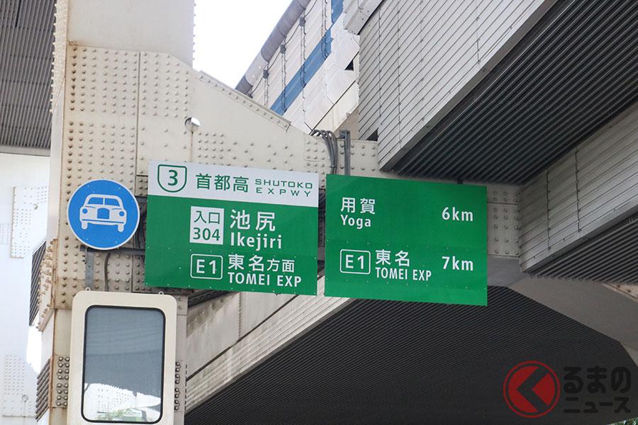 なぜ関越道は首都高と直結していない? 接続計画が中断している訳とは