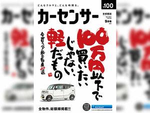 「100万円以下で買いたいじゃない、軽だもの」数ある軽自動車の中から、今買うべき厳選20モデルを紹介!カーセンサー9月号