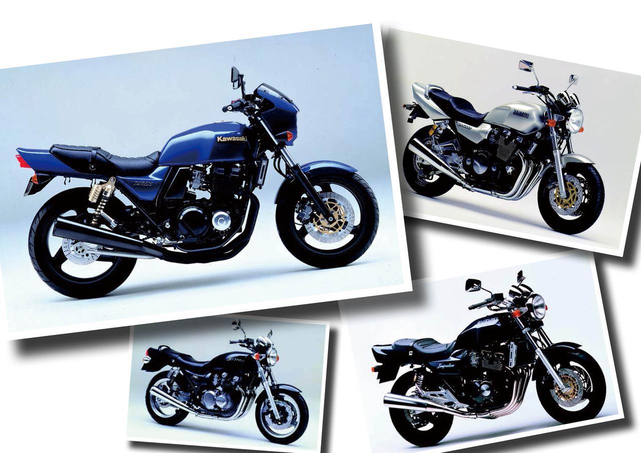ZRX、XJR、インパルス!空冷4発が大人気に!【日本バイク100年史 Vol.058】(1994-1995年)<Webアルバム>