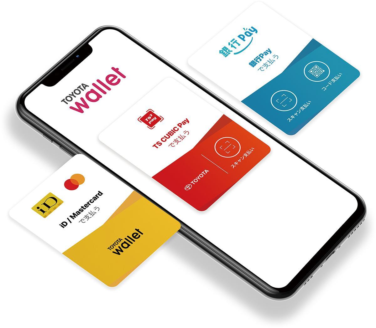 トヨタが手掛けるスマホ決済アプリ「TOYOTA Wallet」のAndroid版が提供開始
