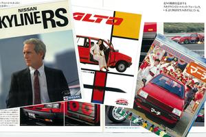 昭和の自動車カタログで振り返る! 懐かしのCMキャラクターたち