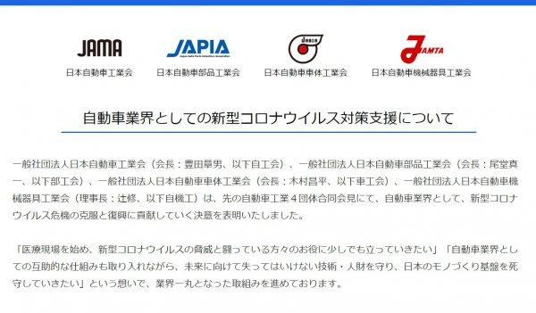 日本自動車界一丸で「ウィズコロナ時代」を生き抜く宣言!!