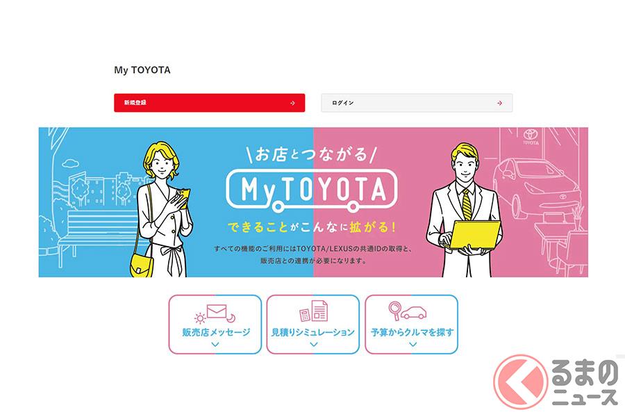 トヨタが非接触サービス化加速へ 「オンライン商談」開始 将来的には決済まで視野に