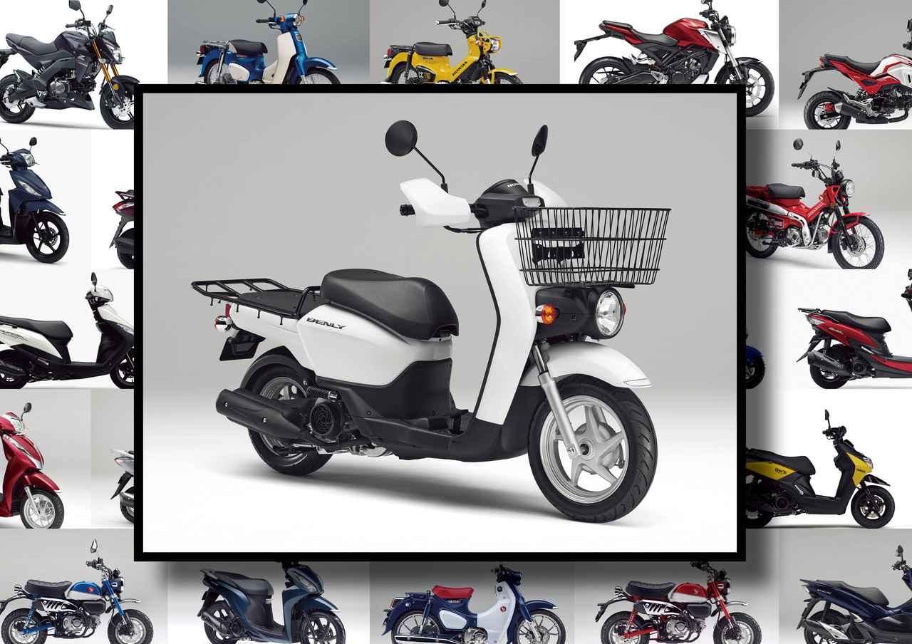 """ホンダ「ベンリー110 Pro」いま日本で買える""""原付二種モデル""""はコレだ! 【最新125cc大図鑑 Vol.026】"""