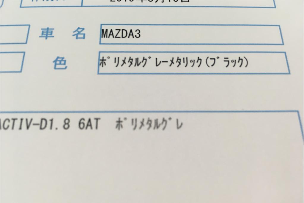 新型マツダ3の国内向けラインナップ続報 商談のためにディーラーに行ってみて判明した情報をおさらい。