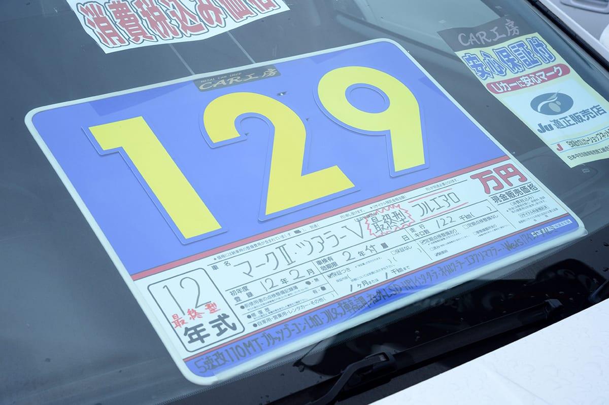 マークII3兄弟の中古車「15のトラブルポイント」 購入予定者は必読!