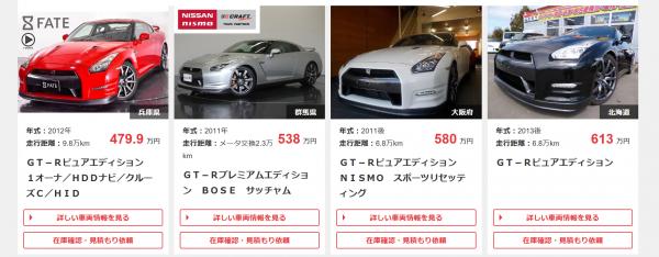 【登場13年でも平均700万円超】現役最強スポーツカーGT-Rは中古市場で高止まりか!?