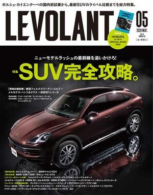 ル・ボラン5月号、3月26日発売!!