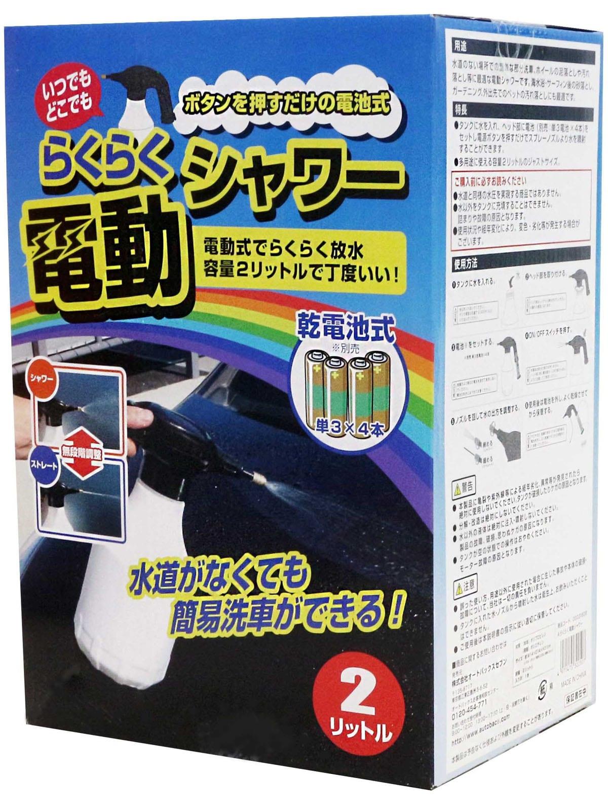 電動だから放水が楽々! 洗車・水やり・海水浴に便利な2Lサイズの携帯シャワー(約2000円)!