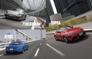 【比較試乗】「トヨタGRスープラ vs ポルシェ718ケイマン vs アルピーヌA110S」その名に恥じぬ復活を遂げた伝説のピュアスポーツ