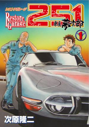 クルマを題材にした漫画26選【車好きの方必見!!】