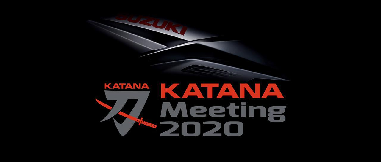 《開催中止》9月予定だったスズキのバイクイベント『カタナミーティング 2020』開催見合わせとなりました【KANATA MEETING/バイクイベント情報】