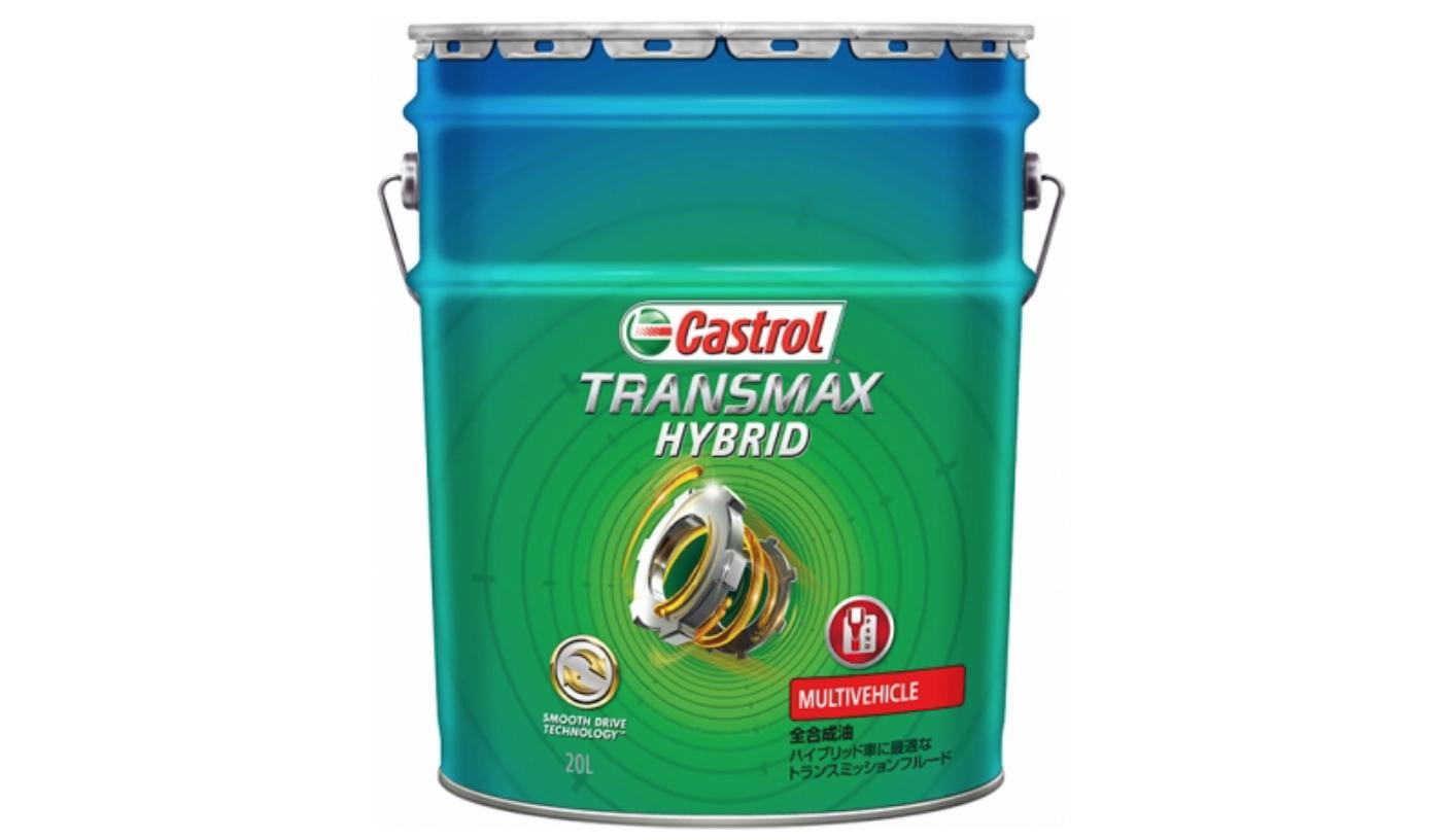 ハイブリッド車のトランスミッション劣化を抑えるBPカストロールのフルード「TRANSMAXハイブリッド」