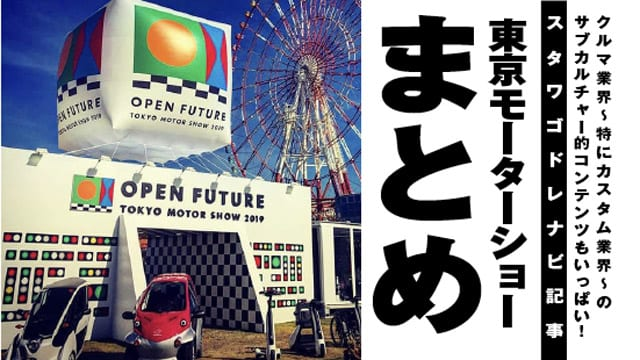 5m強のロングストレート!? 【東京モーターショー2019】子連れで楽しめるスポット|バスの中をスロットルカーで駆け抜けろ!