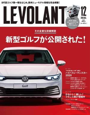 ル・ボラン12月号、10月26日発売!!