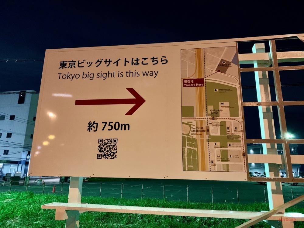 東京モーターショー、クルマの来場に冷遇? 専用駐車場/無料巡回バス存在 注意点