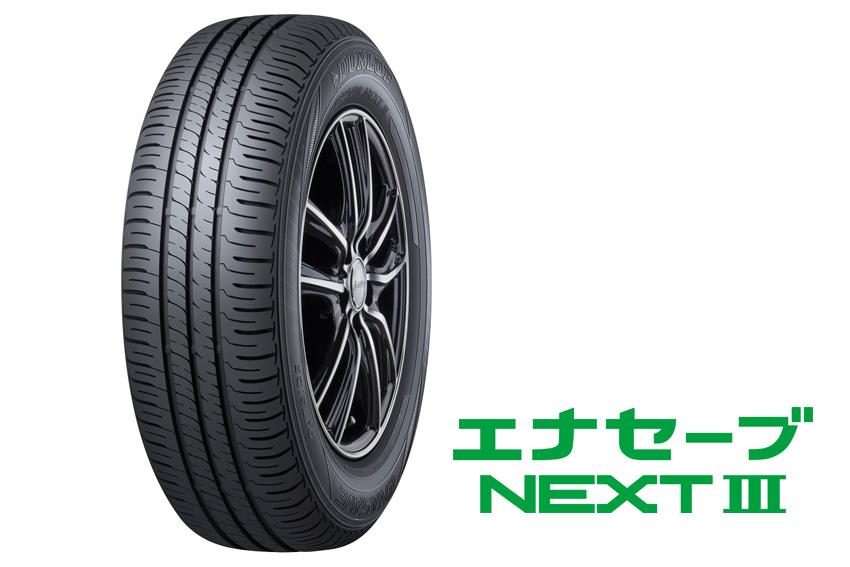 住友ゴム フラッグシップ低燃費タイヤ「ダンロップ エナセーブ NEXT III」新発売