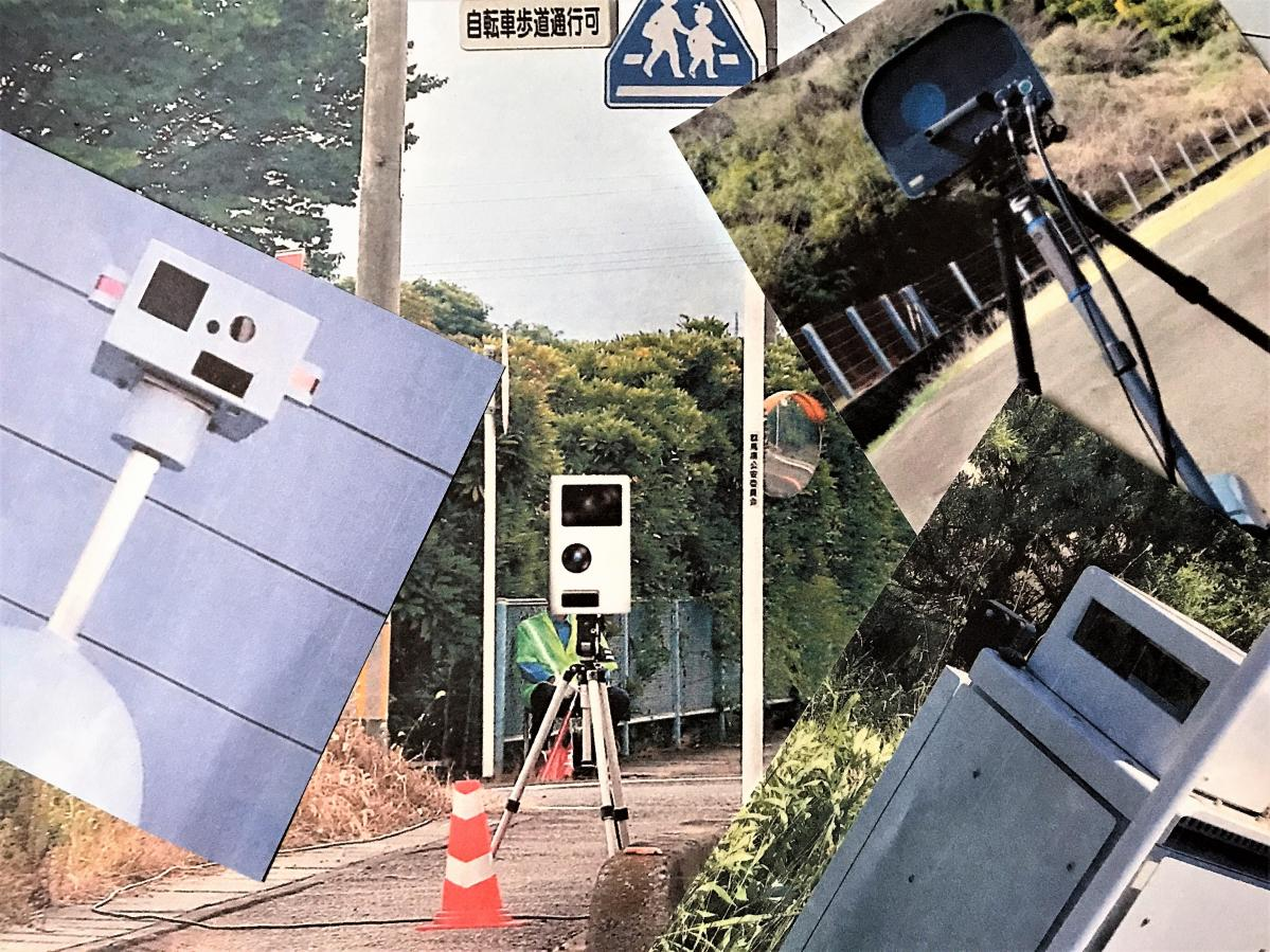 レーダー探知機の効かない「移動オービス」って?  ビギナーに贈る可搬式移動オービスによるスピード取り締まりのすべて【交通取締情報】