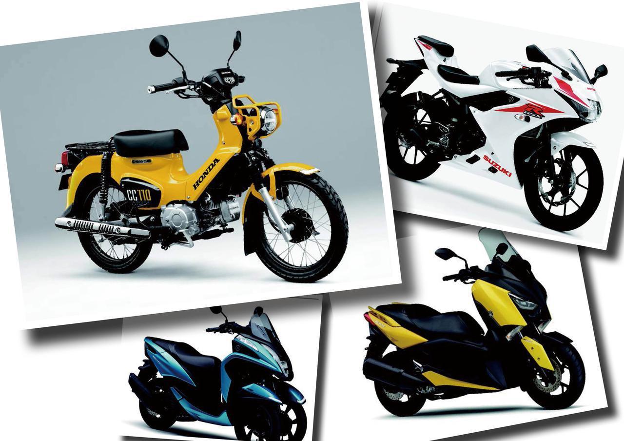 外観デザインを一新したホンダ「クロスカブ110」やヤマハ「XMAX」が登場!【日本バイク100年史 Vol.136】(2017-2018年)<Webアルバム>